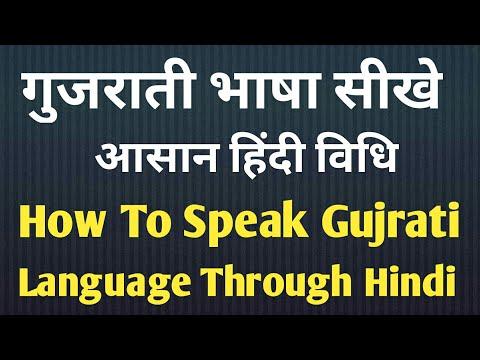 गुजराती भाषा सीखे||How To Learn Gujarati Language Through Hindi||Learn Gujarati Language|| Part-84||