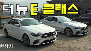 [한상기] 벤츠 더 뉴 E 220 d & 350 AMG 라인 시승기, 7,790만원, 8,800만원(2021 E 220 d & 350 AMG Line Review)