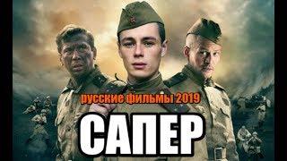 ФИЛЬМ 2019 ПОКОРИЛ РОССИЮ!!! * САПЕР * Русские военные фильмы 2019 новинки HD