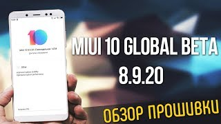 MIUI 10 GLOBAL BETA 8.9.20 - ОБЗОР ПРОШИВКИ (REDMI NOTE 5/REDMI 4X)