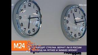 Вернут ли в России переход на летнее и зимнее время - Москва 24