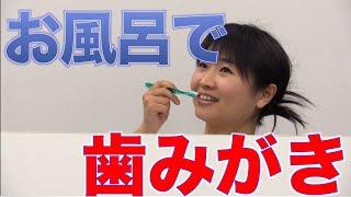 お風呂で歯みがきをするときは歯磨き粉を付けるのがいい?
