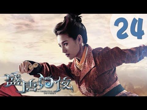 【ENG SUB】盛唐幻夜 24 | An Oriental Odyssey 24(吴倩、郑业成、张雨剑、董琦主演)