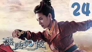 【ENG SUB】盛唐幻夜 24   An Oriental Odyssey 24(吴倩、郑业成、张雨剑、董琦主演)