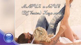 MARIA&AZIS - KAZA LI GO - DJ Version / Мария и Азис - Каза ли го - DJ Version, 2014