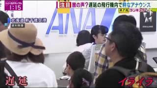 松山千春ANA機内限定プレミアライブ