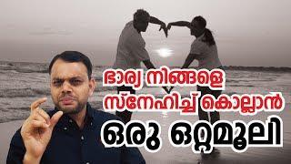 The Power of HUG I Happy Family Life Tips- 2019  - Malayalam motivation speech-Dr. Abdussalam Omar