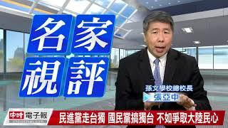 20170914 名家視頻 張亞中 民進黨走台獨 國民黨搞獨台 不如爭取大陸民心