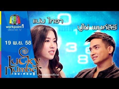 Lucky Number เลขเศรษฐี (รายการเก่า)  | แปม ไกอา ปูไข่ พงศ์สิริ | 19 พ.ย. 58