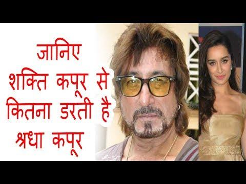 जानिए शक्ति कपूर से कितना डरती है उनकी बेटी श्रद्धा कपूर | Shakti kapoor controversy video