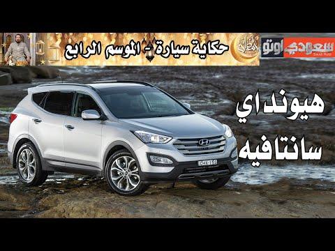 هيونداي سانتافيه | حكاية سيارة الحلقة 7 | الموسم 4 | بكر أزهر
