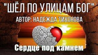 """Шёл по улицам бог""   Автор Надежда Тихонова   Читает Дмитрий Дёмин"