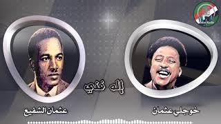 مازيكا إله فني | عثمان الشفيع و خوجلي عثمان بالعود HD تحميل MP3