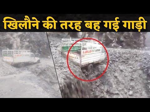 Himachal के Kullu में बारिश का कहर, खिलौने की तरह बह गई गाड़ी
