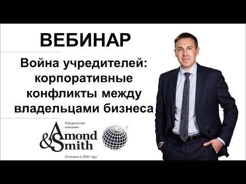 Вебинар на тему: Война учредителей  корпоративные конфликты между владельцами бизнеса