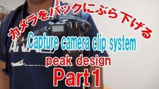 【カメラの持ち歩きが楽に】Part1 Capture Camera Clip System peak Design製