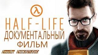 История и наследие Half-Life от NoClip (РУССКАЯ ОЗВУЧКА) - YouTube