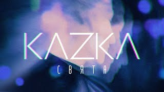 KAZKA — СВЯТА [OFFICIAL AUDIO] ПРЕМ