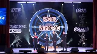 Кубок Универов 1_8 финала 9 ноября 2016
