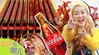 [爱丽去哪儿] 上海可口可乐博物馆 | 爱丽和故事 EllieAndStory