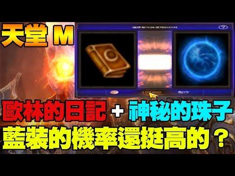 【Lineage天堂M】歐林的日記+神秘的珠子!出藍裝的機率還挺高的?
