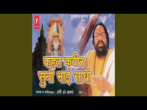 chalna hai door musafir kahe sowe re Kabir Das bhajan with hindi lyrics by Hari Om Sharan
