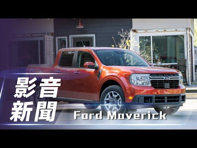 【影音新聞】Ford Maverick 福特皮卡再添一軍 都會獨行俠正式登場【7Car小七車觀點】