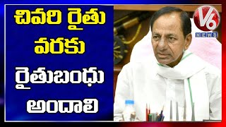 CM KCR Review Meeting On Agriculture Sector