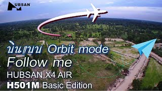Hubsan H501M X4 Basic Edition บินโหมด Orbit & Follow mode