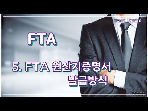FTA 원산지증명서 발급방식