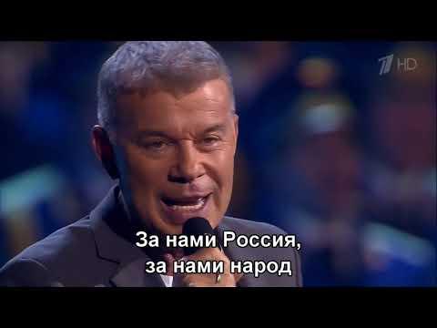 Вперёд, Россия! - Олег Газманов иАнсамбль им. Александрова (2017) (Subtitles)