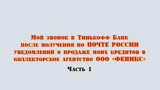 Пенетратор Коллекторов | Мой звонок в Тинькофф Банк - самый лучший банк в Мире! (Часть 1)