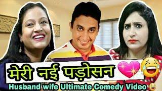 मेरी नई पड़ोसन | Raksha bandhan special comedy 2019 | husband wife funny fight | Golgappa Jokes #Gj14