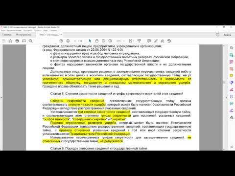 """Организационное и правовое обеспечение ИБ: лекция 3 """"Закон № 5485-1 о государственной тайне"""""""