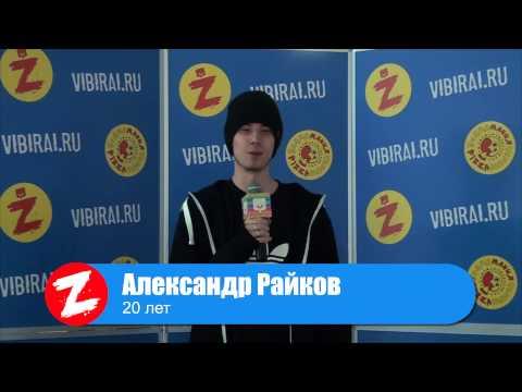 Александр Райков, 20 лет