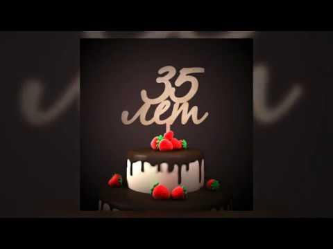 Поздравления с юбилеем 35 лет женщине
