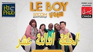 Said Naciri Le BOY (Ep 13) | HD سعيد الناصيري - البوي - الحلقة الثالثة عشر