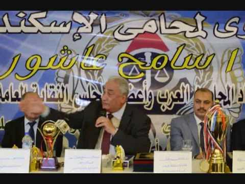بالفيديو .. خطاب شامل لنقيب المحامين بالاسكندرية
