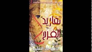 تحميل و مشاهدة أباذر الحلواجي - يامحلى جماله.wmv MP3