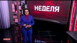 Самое важное за неделю. Новости Беларуси. 17 февраля 2019 года. Главное