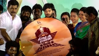 Thiruttu Rail Movie Audio Launch