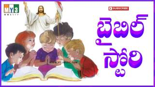 Telugu Bible Stories || Sunday School Bible Stories in Telugu