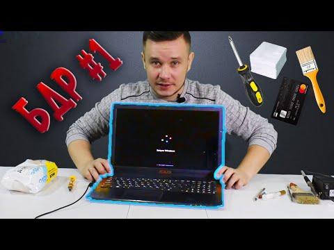 Обслуживание, чистка ноутбука в ДОМАШНИХ УСЛОВИЯХ / БДР#1 | Deny Simple