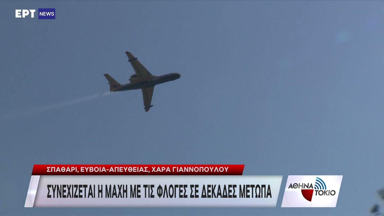 B.Eύβοια: Συνεχίζεται η μάχη με τις φλόγες σε δεκάδες μέτωπα   07/08/2021   ΕΡΤ