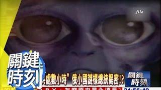 外星人綁架元首竊取大腦機密!? 2010年 第0805集 2200 關鍵時刻