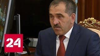 Путин принял отставку Евкурова и назначил врио главы Ингушетии - Россия 24
