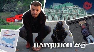 Парфенон#5 Леонид Парфёнов о самовыдвиженце Путине, лженауках, Риохе, билбордах и рэпе в «Грозе»