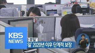 '민간기업 유급 휴일'…'관공서 공휴일' 2020년 이후 단계적 보장 / KBS뉴스(News)