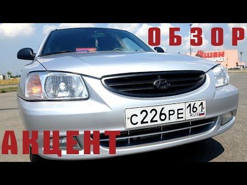 Обзор Хёндай Акцент (Hyundai Accent)/ЧТО СТАЛО С АКЦЕНТОМ ЗА 400К ПРОБЕГА. ШОК.