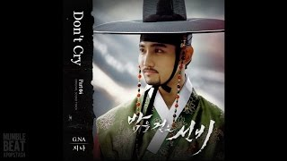G.NA (지나) - Don`t Cry [Scholar Who Walks the Night]